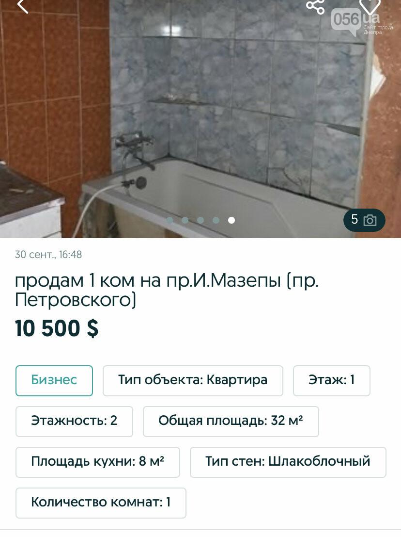 От 5000 $ и с душем на кухне: самые дешевые квартиры, что продаются в Днепре , фото-28