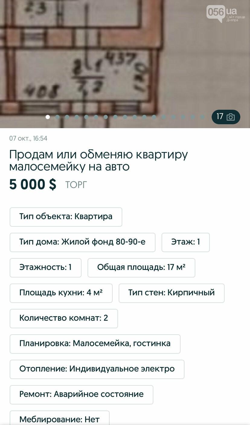 От 5000 $ и с душем на кухне: самые дешевые квартиры, что продаются в Днепре , фото-1