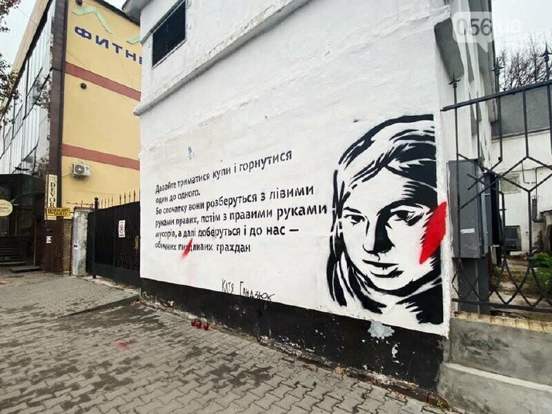 В Днепре появилось граффити в годовщину смерти Екатерины Гандзюк, - ФОТО, фото-1