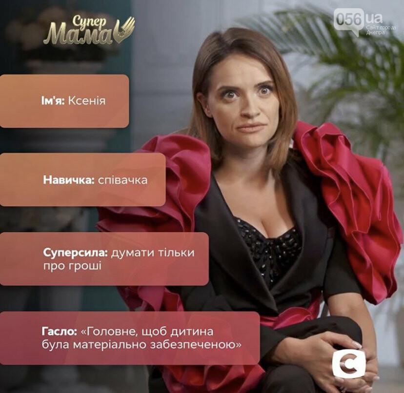Четыре днепрянки приняли участие в шоу от СТБ «СуперМама», - ФОТО, фото-3