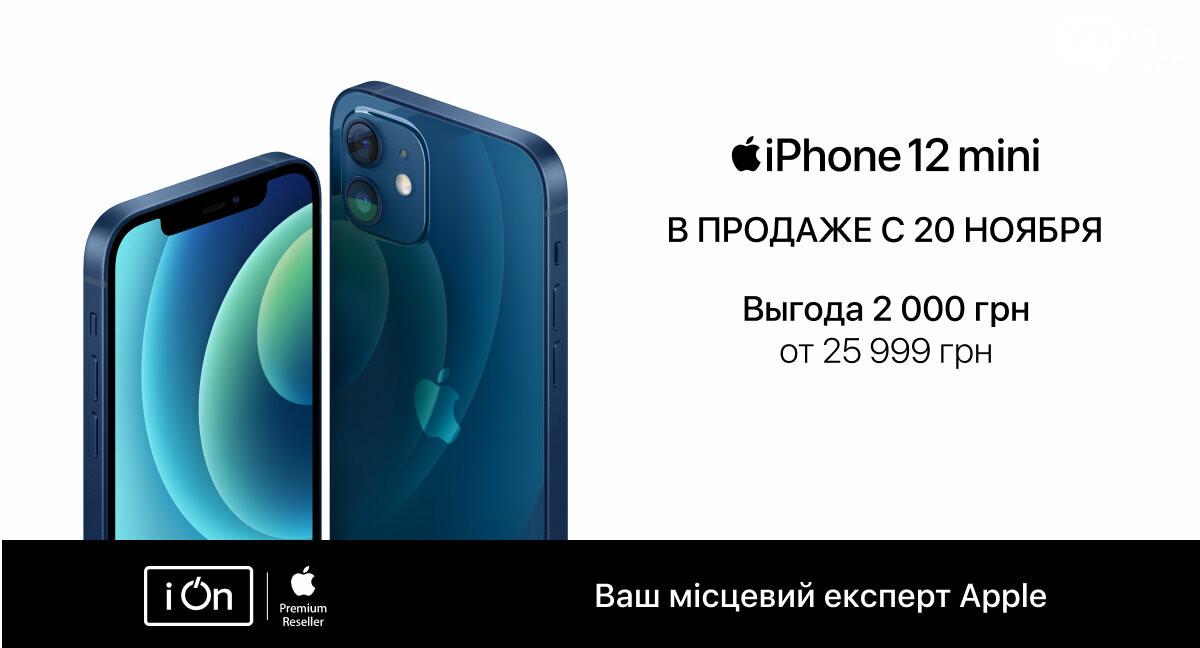 Старт предзаказов новых моделей iPhone 12 mini на iOn, фото-1