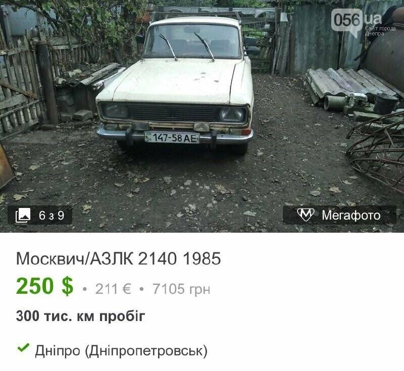 Москвич продается в Днепре