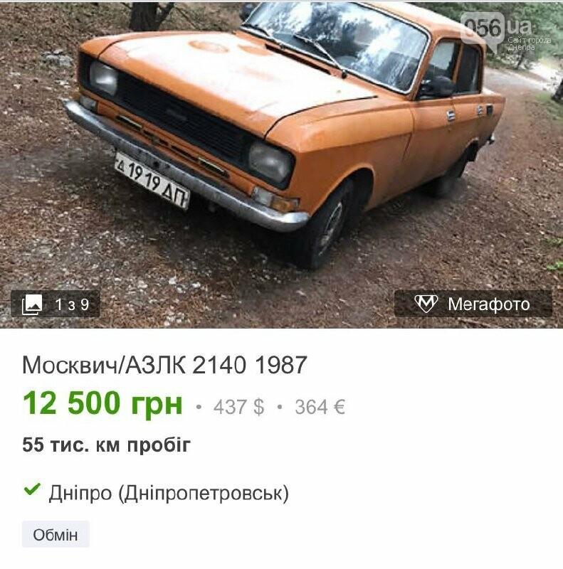 Купить Москвич в Днепре можно за 12,5 тысяч гривен
