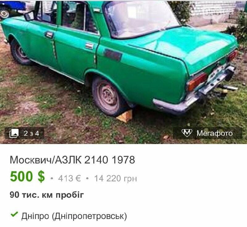 Яркий Москвич продается в Днепре