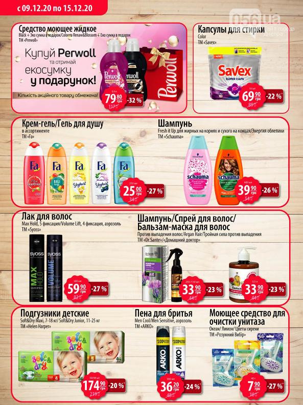 Новый Год близко: праздничные акции в супермаркетах Днепра, фото-4