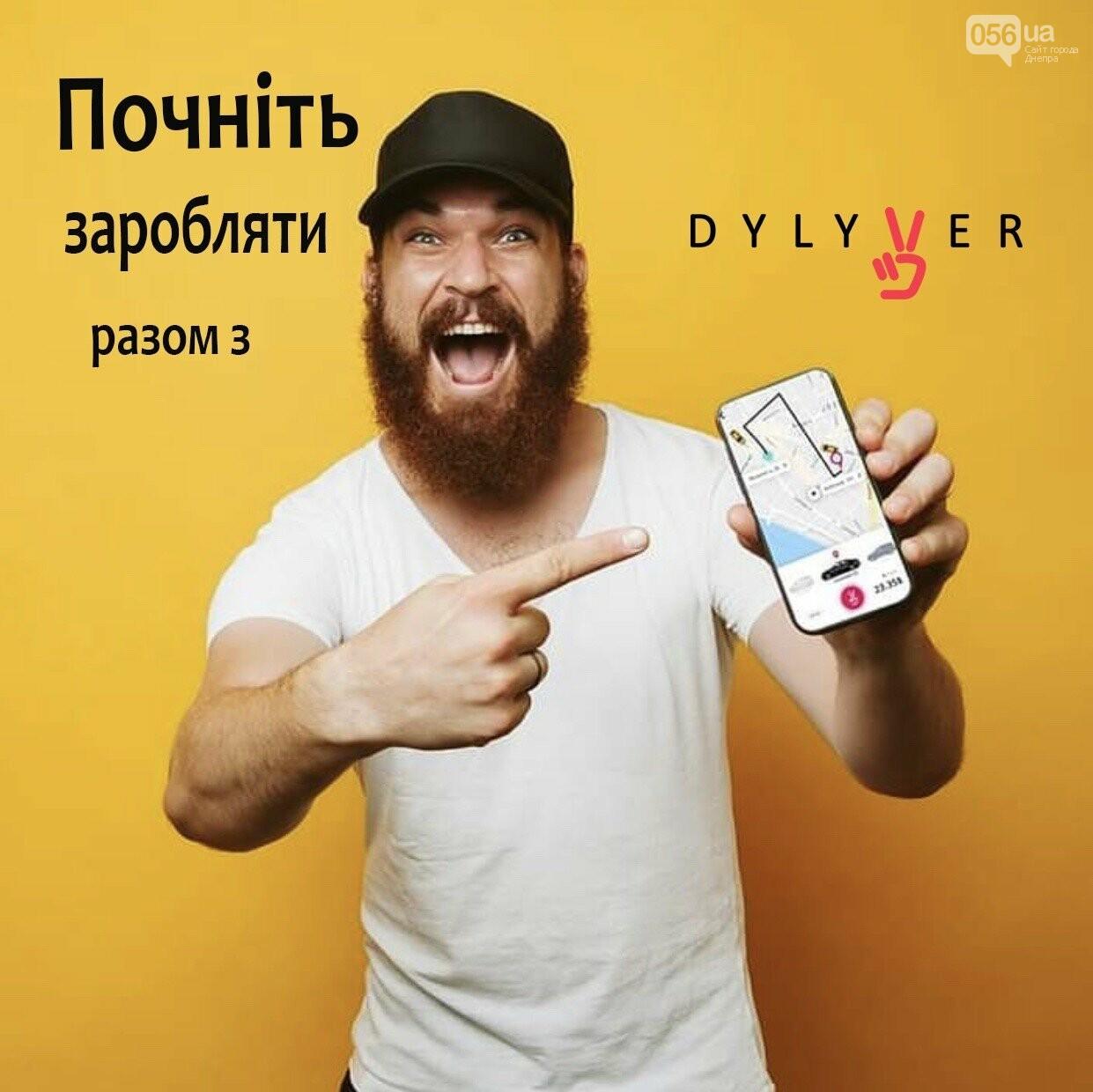 Служба такси Dylyver к праздникам дарит пользователям бесплатные поездки: как это работает, фото-1