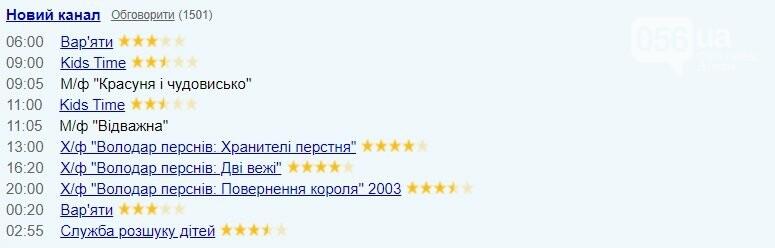 """TV-програма на 1 січня: """"Новий канал"""""""