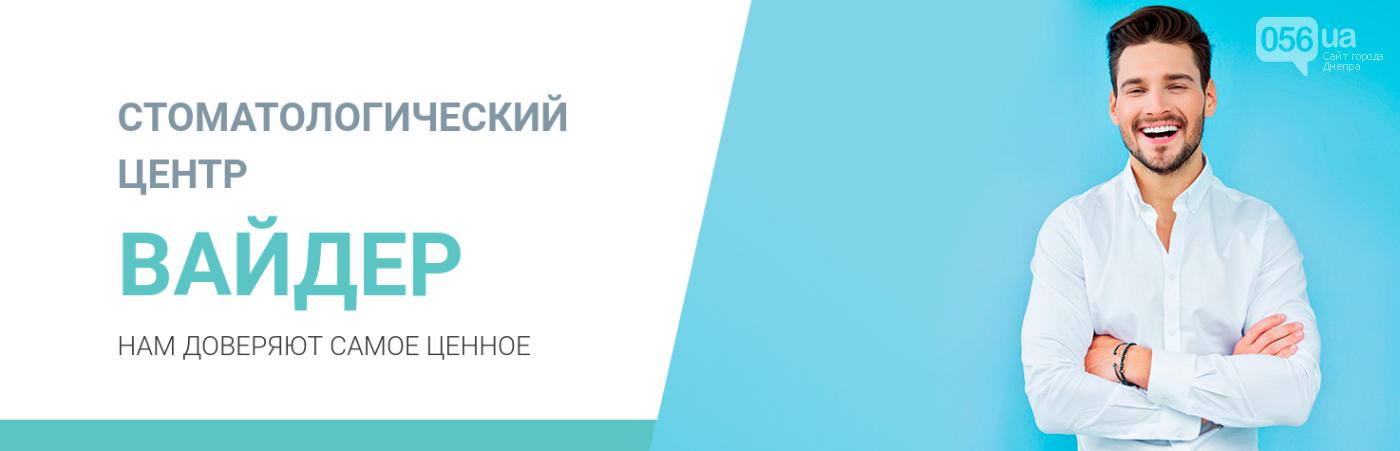 Центр эстетической стоматологии Вайдер (Киев)