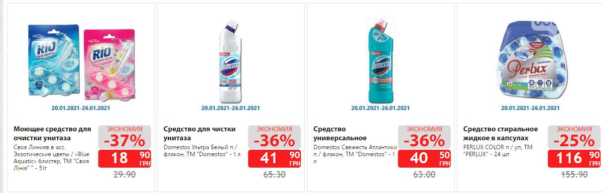 Как сэкономить на покупках: свежие скидки и акции в магазинах Днепра, фото-3