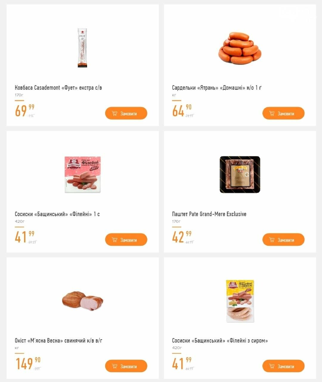 Как сэкономить на покупках: свежие скидки и акции в магазинах Днепра, фото-19