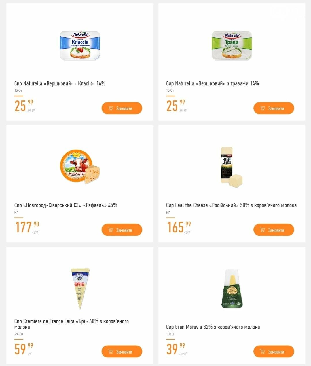 Как сэкономить на покупках: свежие скидки и акции в магазинах Днепра, фото-20