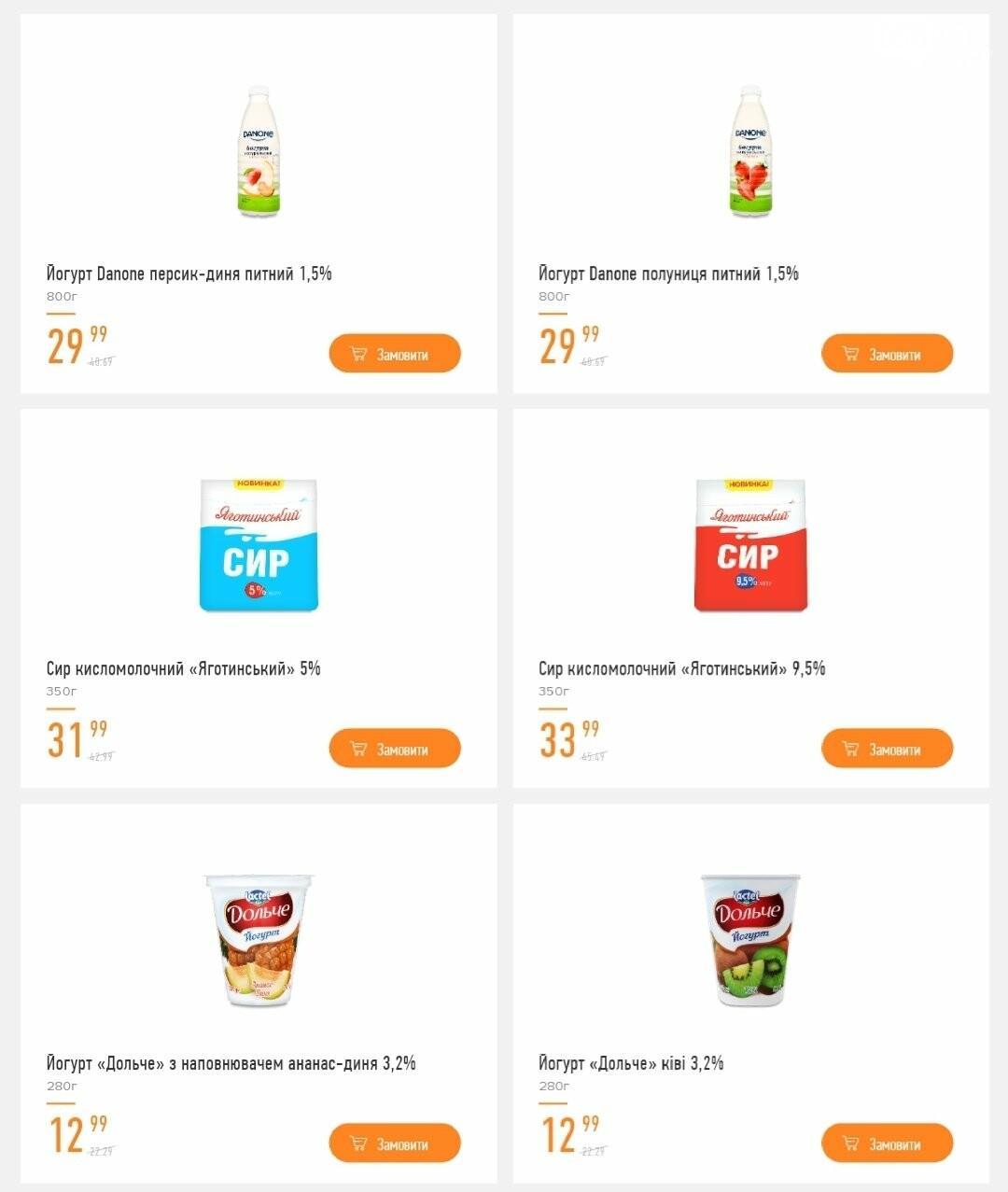Как сэкономить на покупках: свежие скидки и акции в магазинах Днепра, фото-21