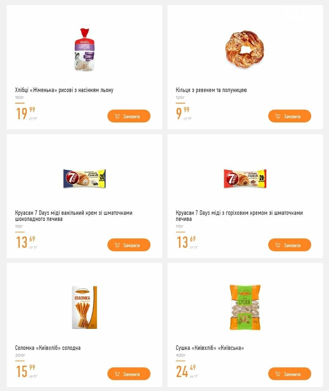 Как сэкономить на покупках: свежие скидки и акции в магазинах Днепра, фото-22