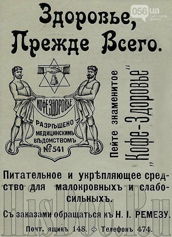 Как выглядели рекламные объявления времен Екатеринослава и советского Днепра: архивные фото, фото-1