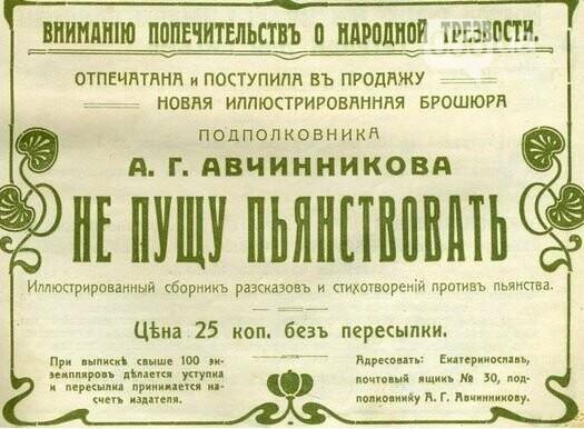 Как выглядели рекламные объявления времен Екатеринослава и советского Днепра: архивные фото, фото-3