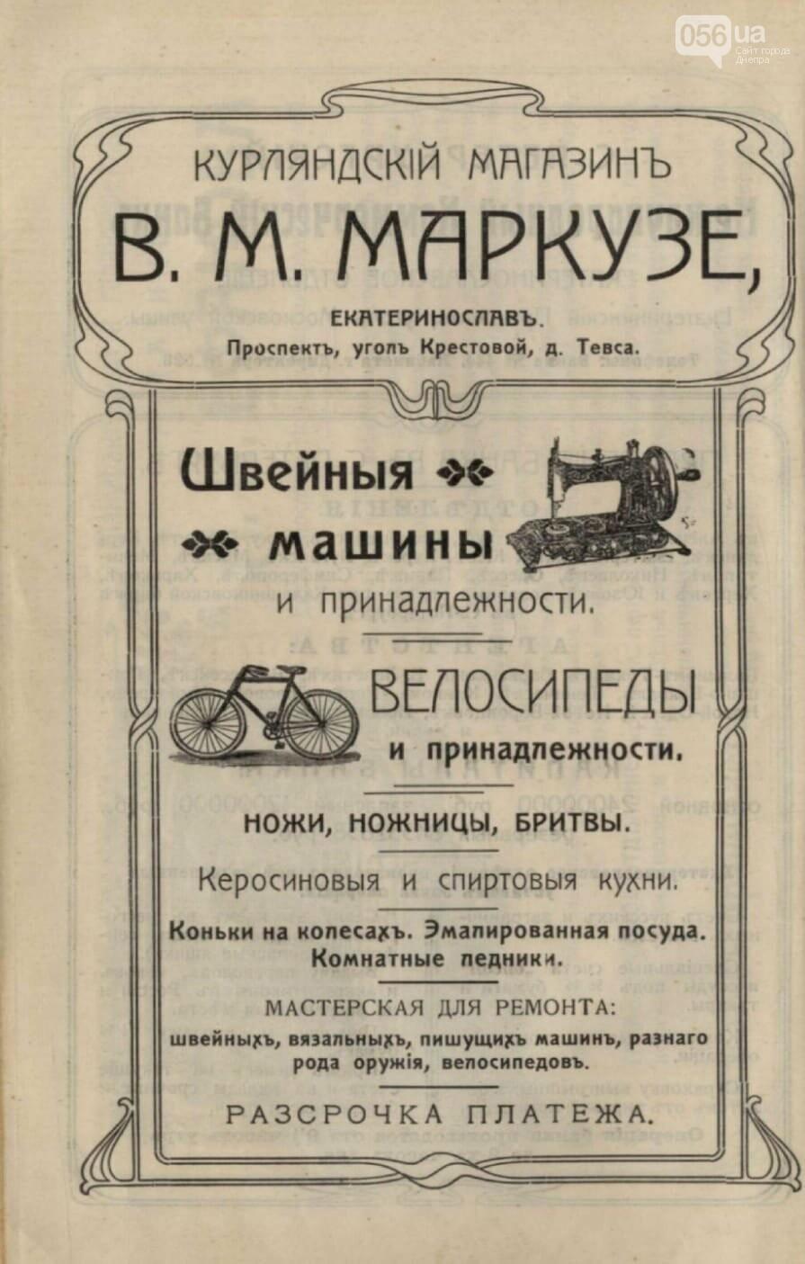 Как выглядели рекламные объявления времен Екатеринослава и советского Днепра: архивные фото, фото-4