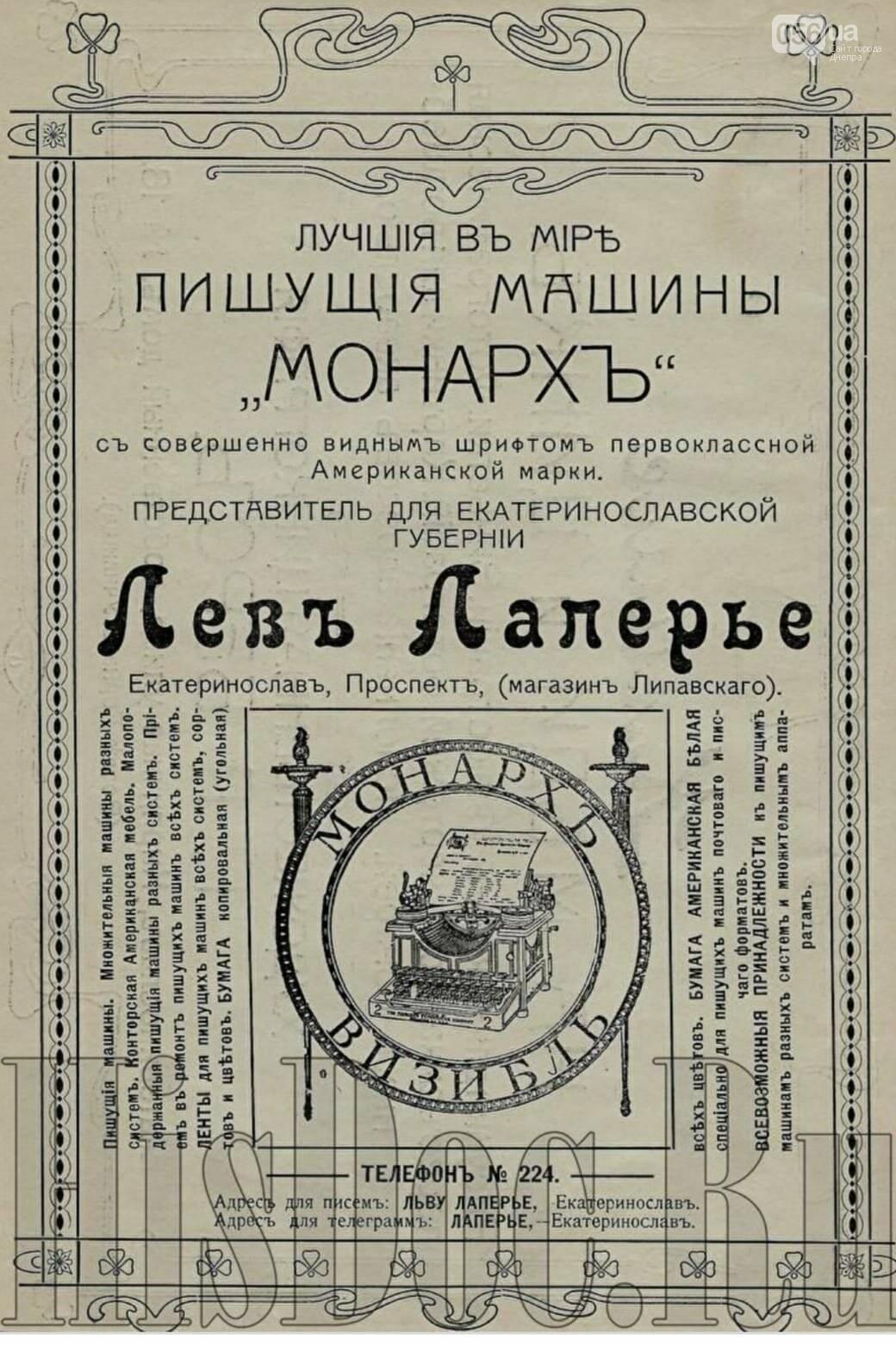 Как выглядели рекламные объявления времен Екатеринослава и советского Днепра: архивные фото, фото-5
