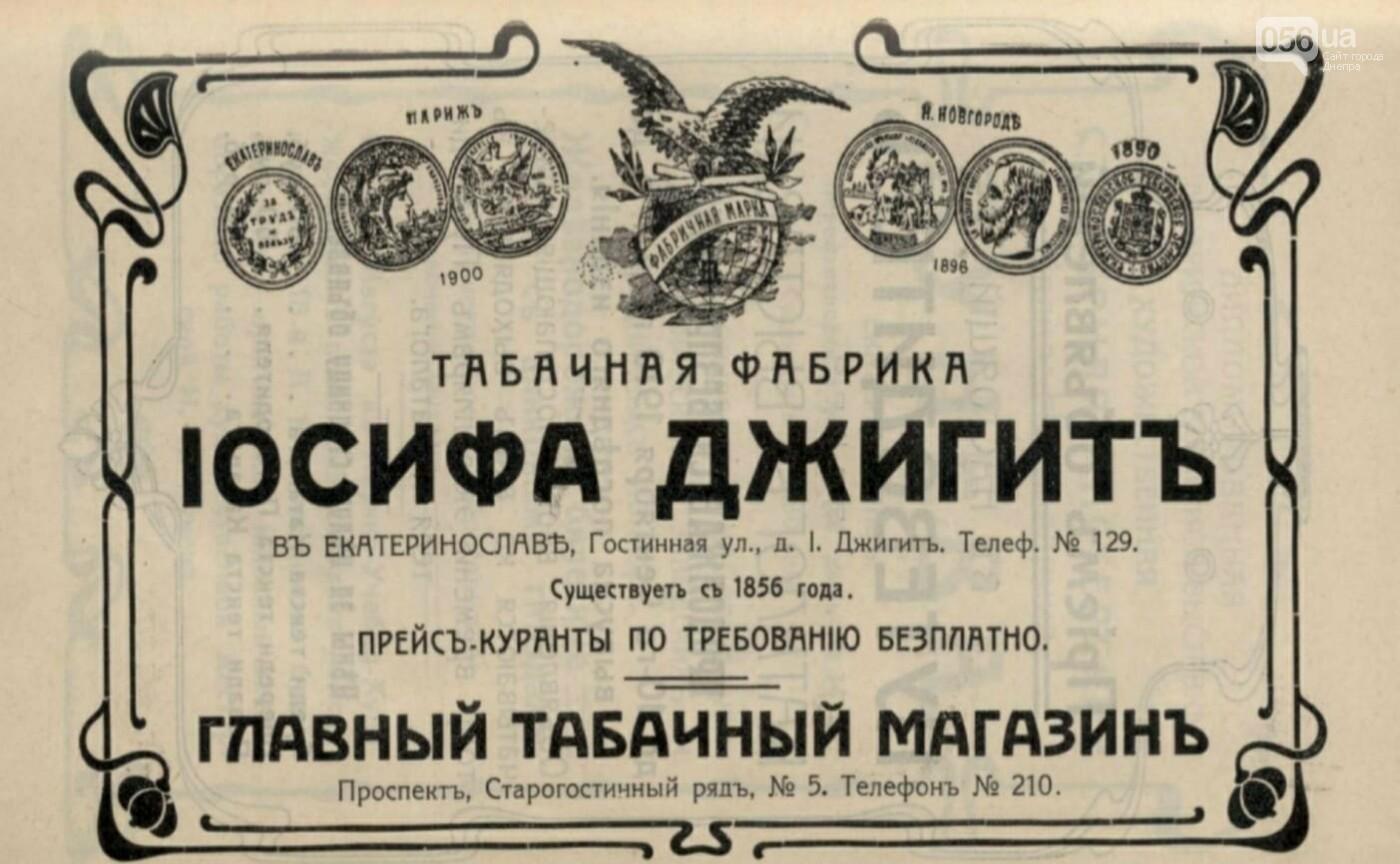 Как выглядели рекламные объявления времен Екатеринослава и советского Днепра: архивные фото, фото-6