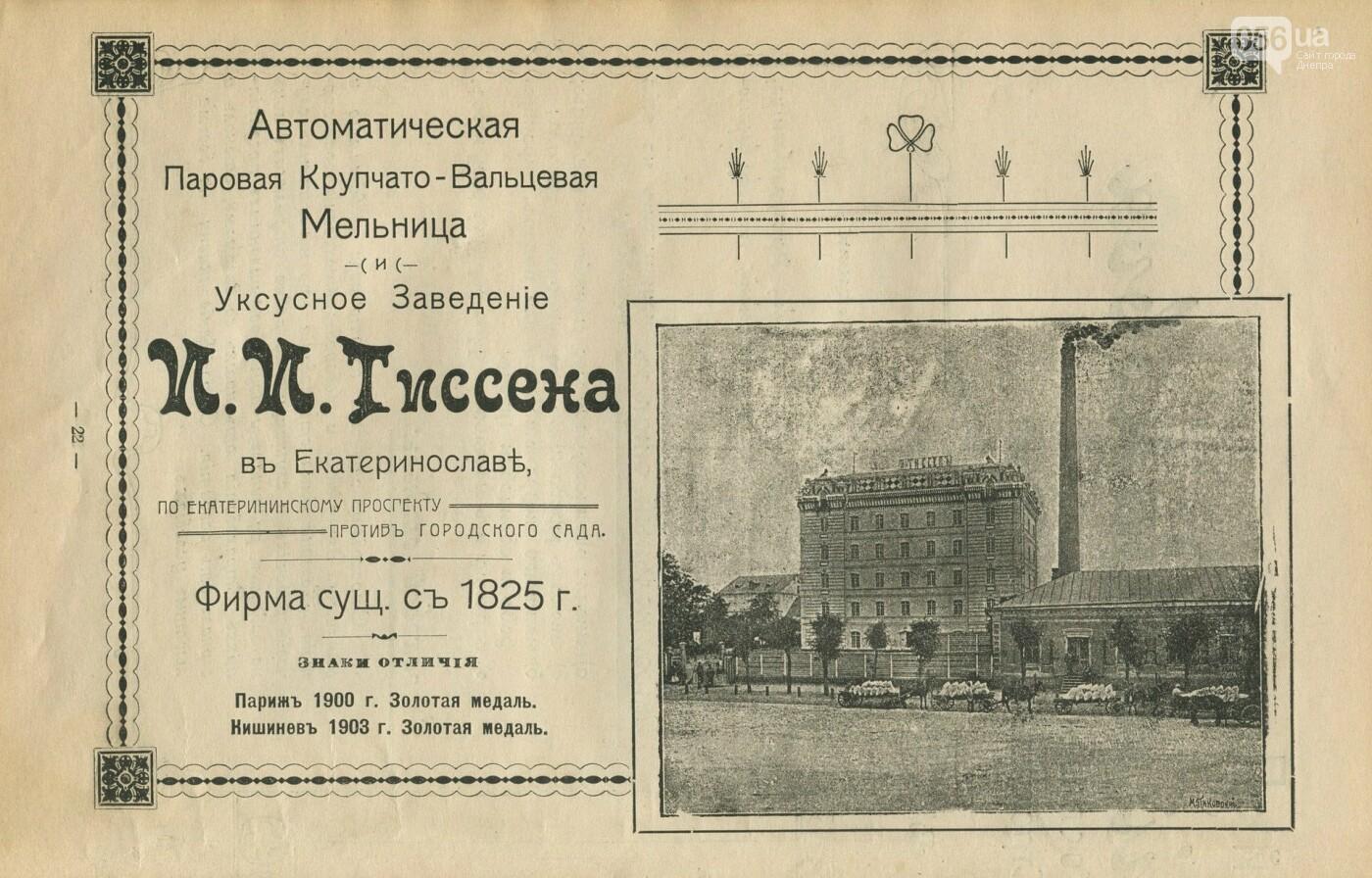 Как выглядели рекламные объявления времен Екатеринослава и советского Днепра: архивные фото, фото-7