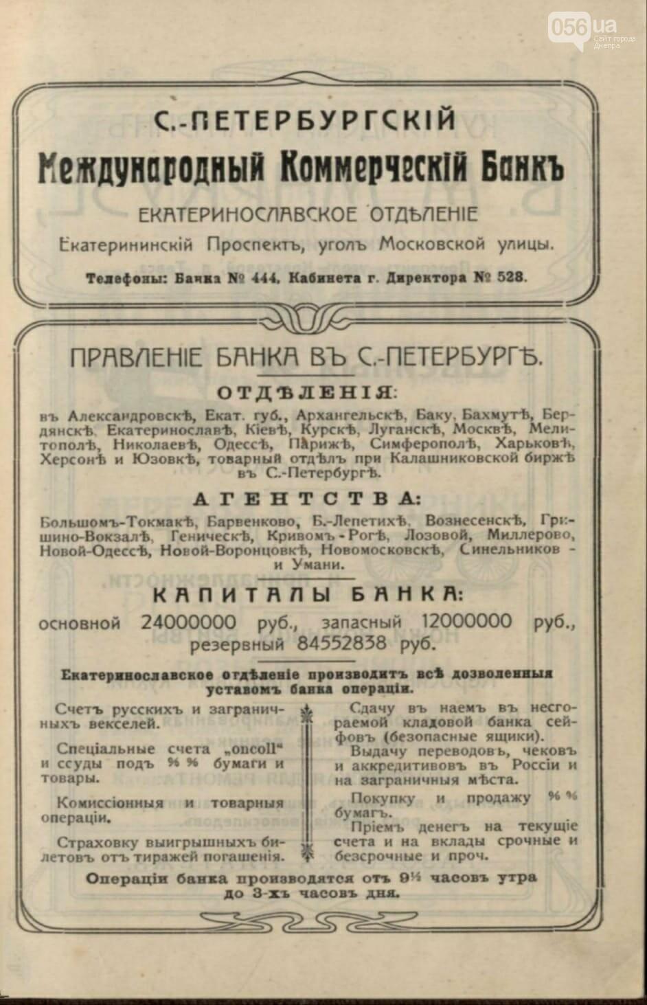 Как выглядели рекламные объявления времен Екатеринослава и советского Днепра: архивные фото, фото-8