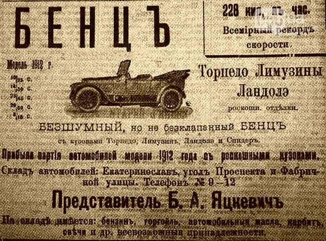 Как выглядели рекламные объявления времен Екатеринослава и советского Днепра: архивные фото, фото-9