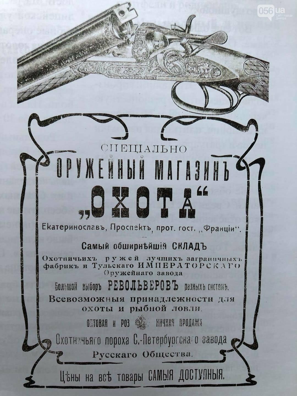 Как выглядели рекламные объявления времен Екатеринослава и советского Днепра: архивные фото, фото-10