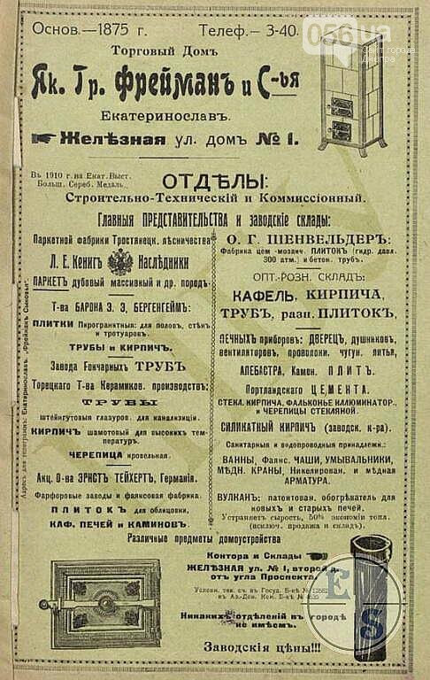 Как выглядели рекламные объявления времен Екатеринослава и советского Днепра: архивные фото, фото-11