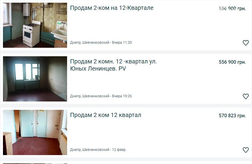 Купить квартиру в Днепре: сравнение цен по районам города, фото-24