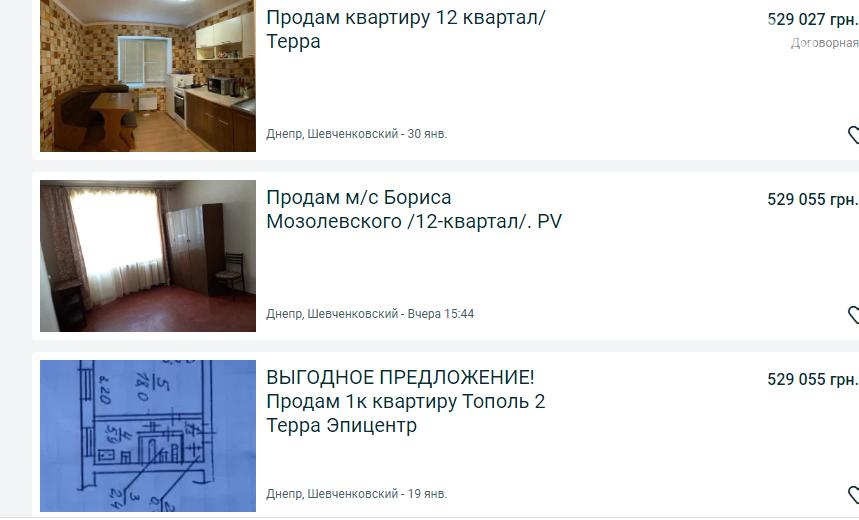 Купить квартиру в Днепре: сравнение цен по районам города, фото-27