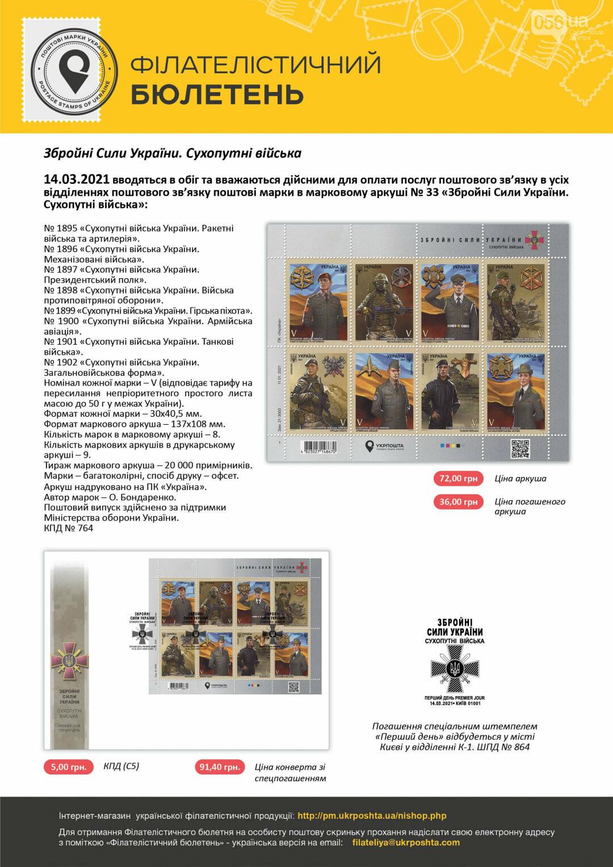 «Укрпочта» планирует 23 февраля презентовать марку «Сухопутные войска» - ВСУ против, фото-1