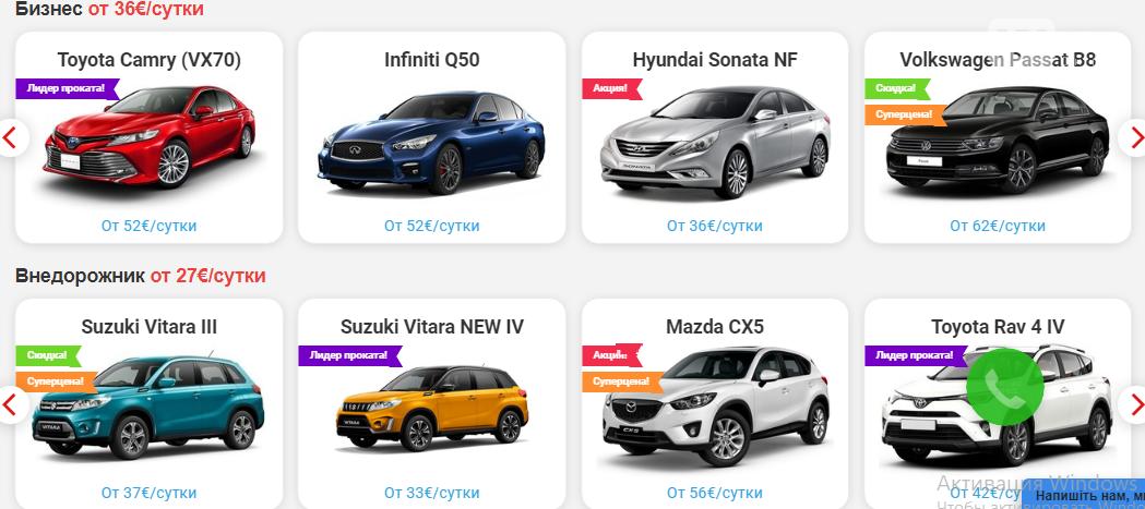 Аренда машины в Днепре: сравнение цен и предложений популярных сервисов, фото-10