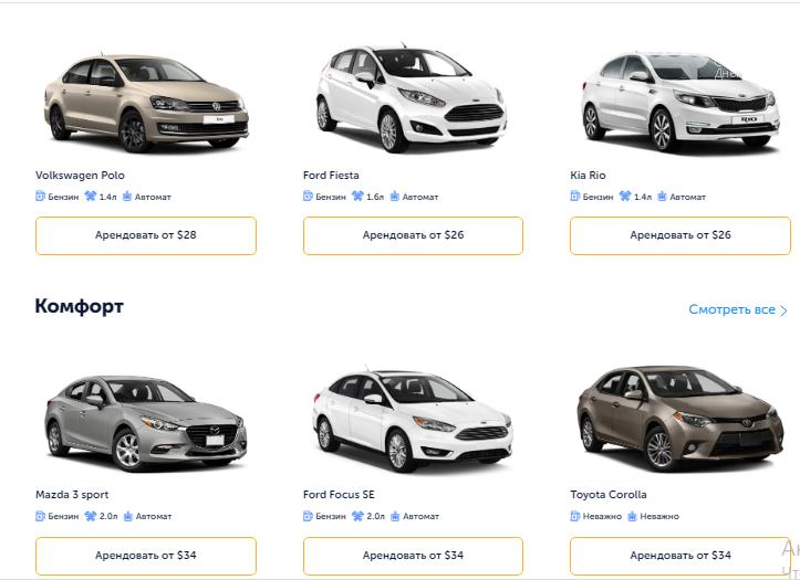 Аренда машины в Днепре: сравнение цен и предложений популярных сервисов, фото-8