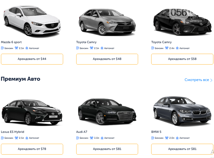 Аренда машины в Днепре: сравнение цен и предложений популярных сервисов, фото-7
