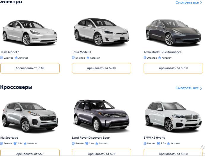 Аренда машины в Днепре: сравнение цен и предложений популярных сервисов, фото-6