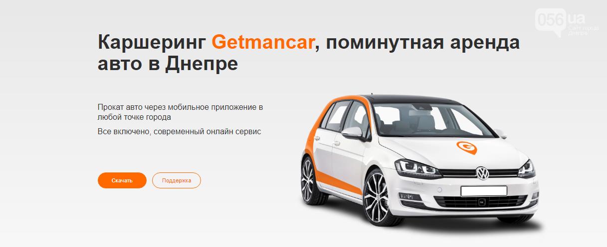Аренда машины в Днепре: сравнение цен и предложений популярных сервисов, фото-1