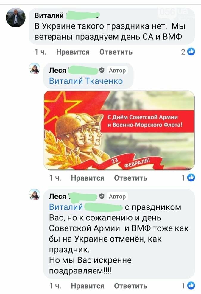 В двух группах Facebook появились поздравления с 23 февраля: реакция днепрян, фото-2