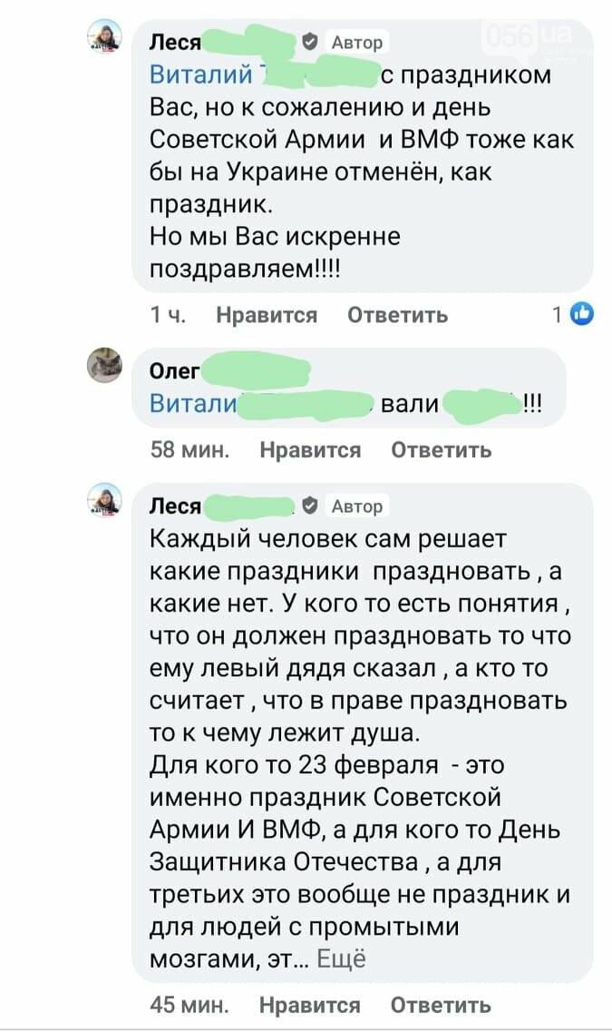 В двух группах Facebook появились поздравления с 23 февраля: реакция днепрян, фото-3