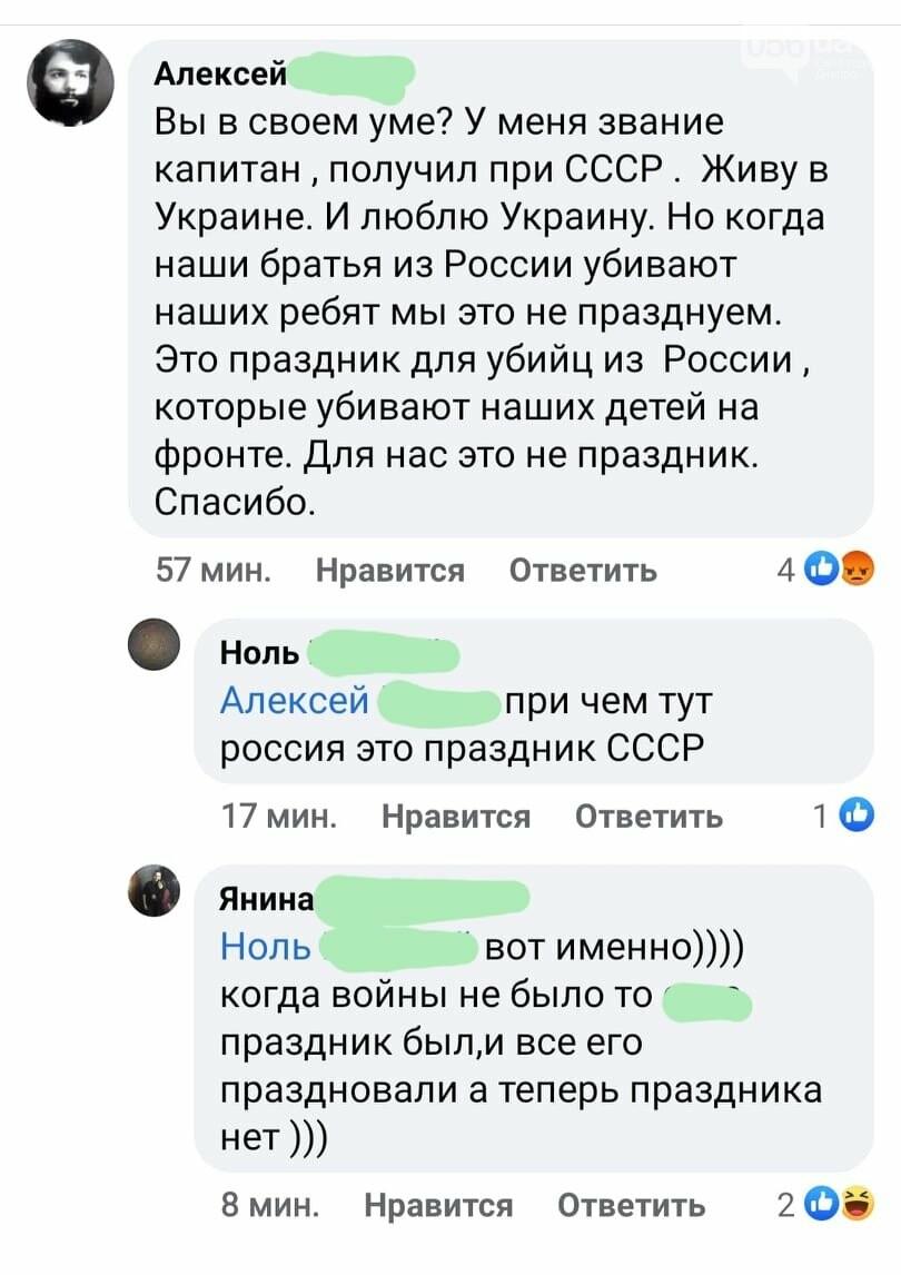 В двух группах Facebook появились поздравления с 23 февраля: реакция днепрян, фото-4