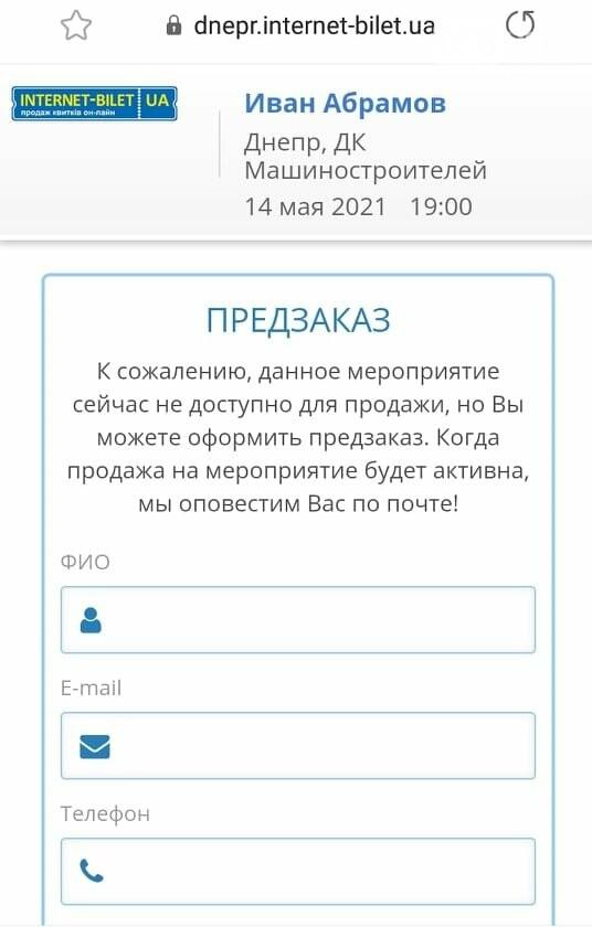 В Днепре остановили продажу билетов на концерт российского комика Ивана Абрамова, фото-3
