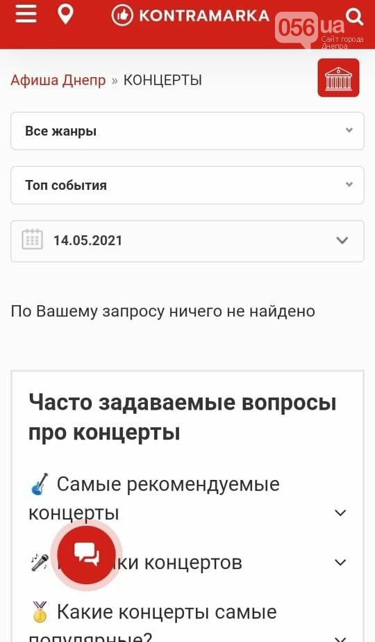 В Днепре остановили продажу билетов на концерт российского комика Ивана Абрамова, фото-2
