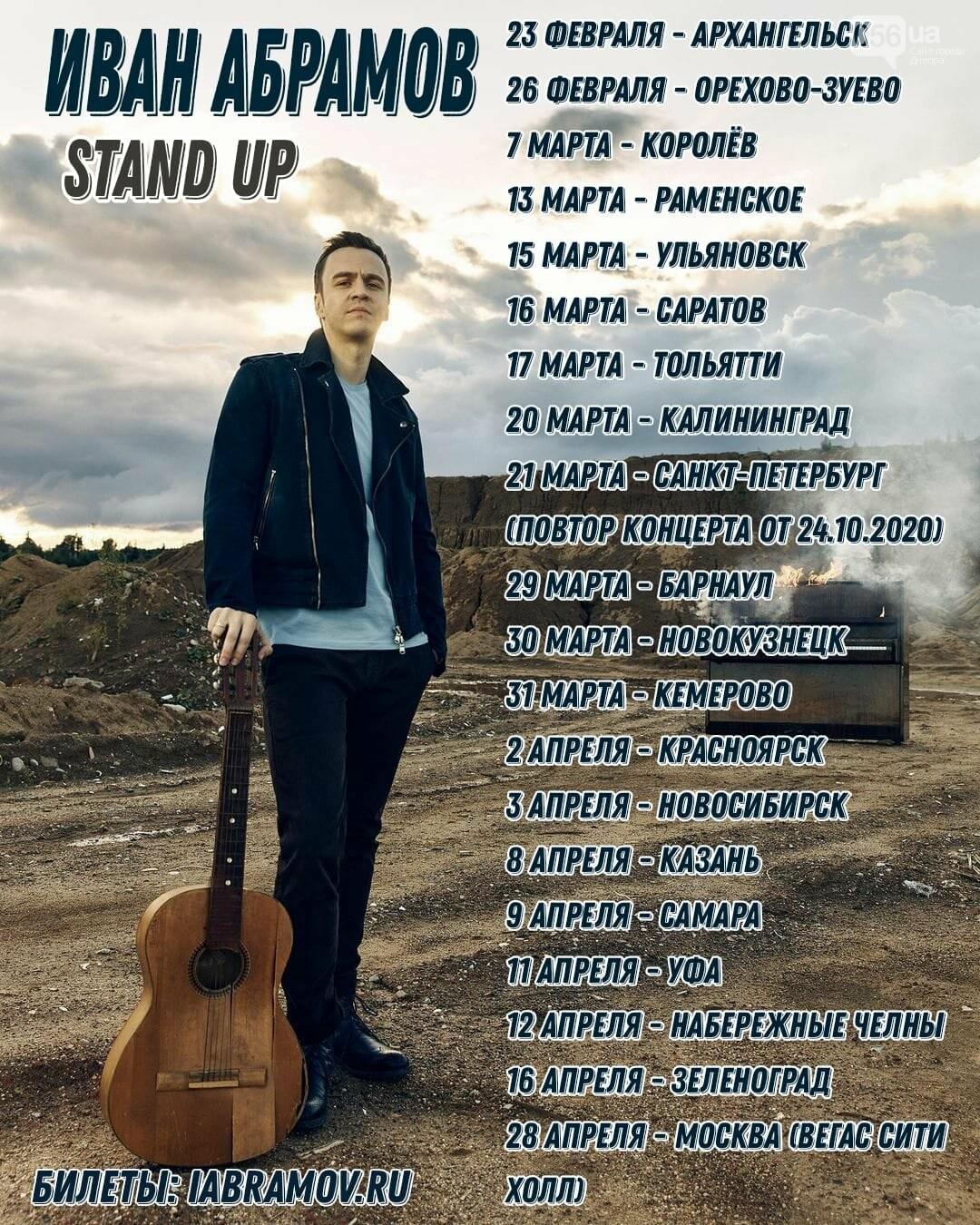 В Днепре остановили продажу билетов на концерт российского комика Ивана Абрамова, фото-1