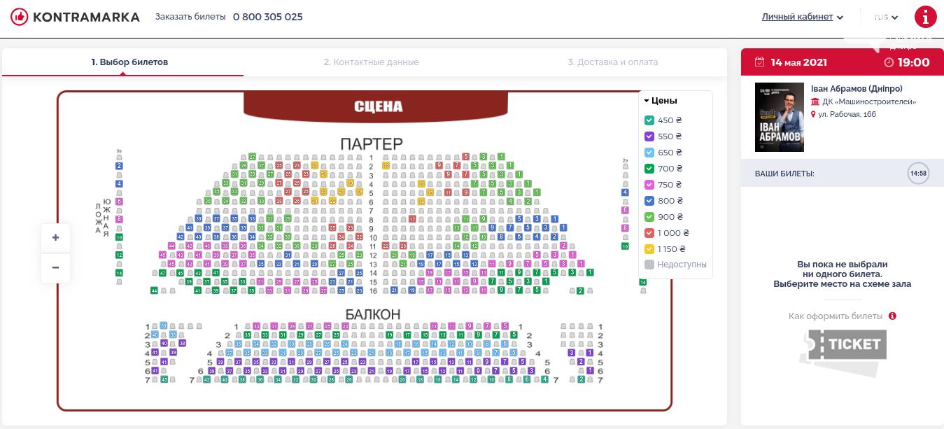 В Днепре остановили продажу билетов на концерт российского комика Ивана Абрамова, фото-4