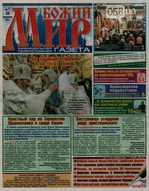 Против вакцинации и документов: днепровскую газету хотят закрыть, фото-2