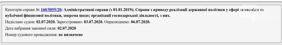 Против вакцинации и документов: днепровскую газету хотят закрыть, фото-1