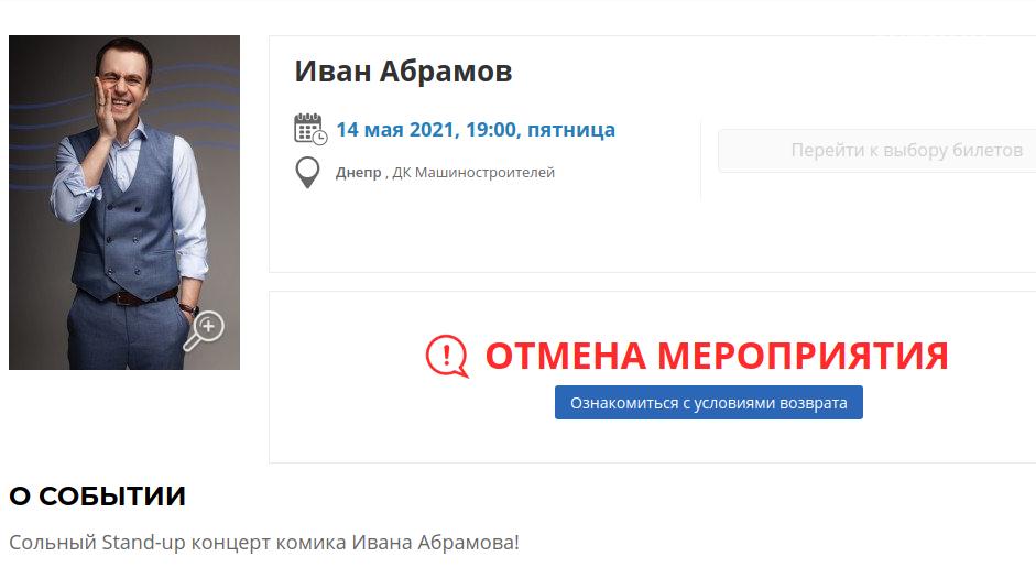 В Днепре отменили концерт российского комика Ивана Абрамова, фото-1