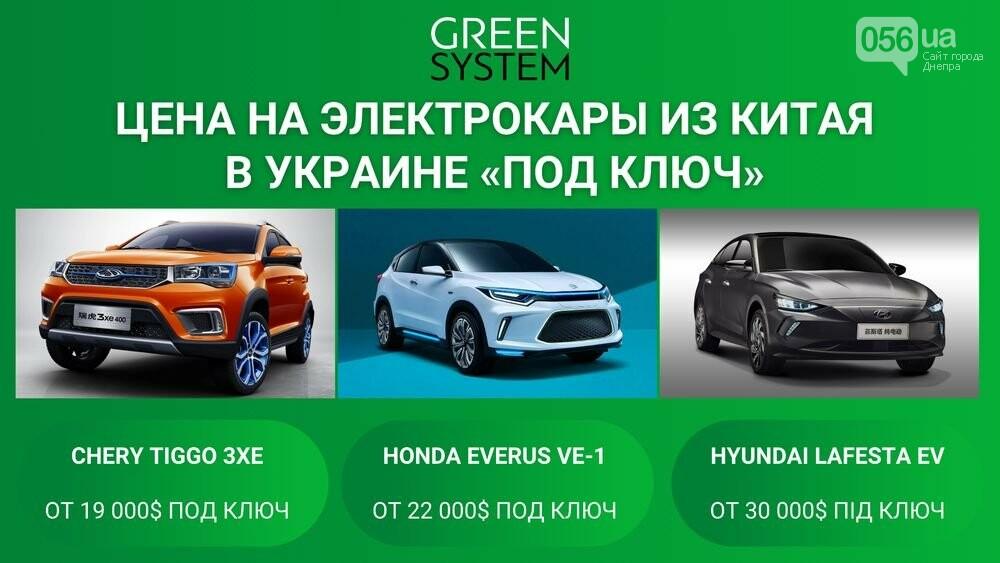 Сколько реально можно сэкономить на электромобиле в Украине?, фото-2