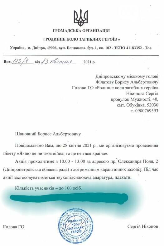 «Нет войны»: ответ лидера ОПЗЖ в Днепре спровоцировал пикет, фото-2