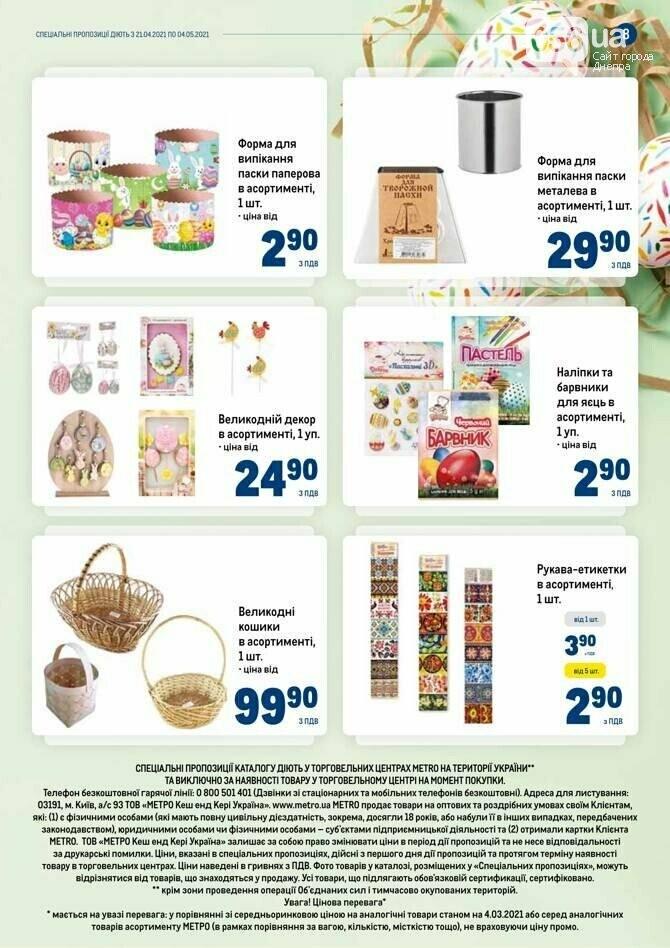 Пасхальные акции и скидки в супермаркетах Днепра, фото-21