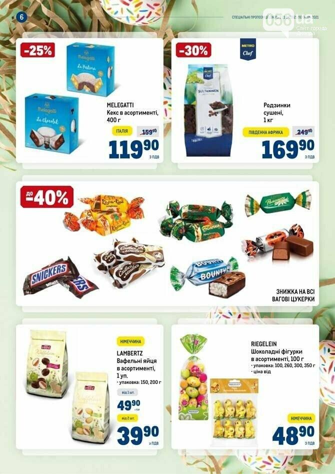 Пасхальные акции и скидки в супермаркетах Днепра, фото-22