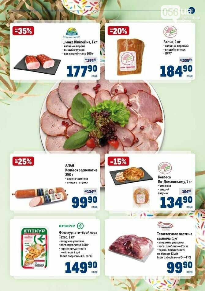 Пасхальные акции и скидки в супермаркетах Днепра, фото-23